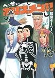 へ〜せいポリスメン!! 13 (ヤングジャンプコミックス)