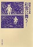 彩雪に舞う…―楠勝平作品集