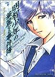 明智少年の華麗なる事件簿 (講談社コミックスデラックス (1280))