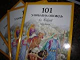 img - for Ukrainian Version of 101 Favorite Stories from the Bible / by Ura Miller / Ukrainian Children's Bibl book / textbook / text book