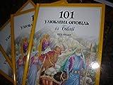 img - for Ukrainian Version of 101 Favorite Stories from the Bible / by Ura Miller / Ukrainian Children's Bibl book / textbook / text book