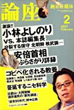 論座 2007年 02月号 [雑誌]