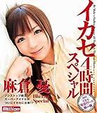 イカセ4時間スペシャル 麻倉憂  Blu-ray Special