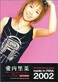 made in RINA 2002―愛内里菜 MUSIC & FASHION BOOK