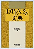 LATEX2ε文典