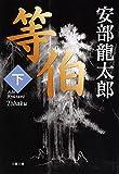 等伯 下 (文春文庫 あ 32-5)