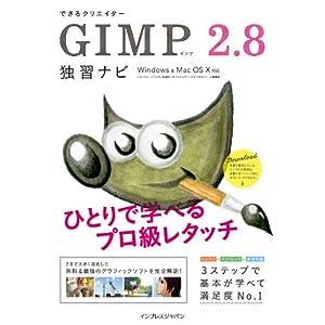 できるクリエイター GIMP 2.8独習ナビ Windows&Mac OS X対応 できるクリエイターシリーズ [Kindle版]