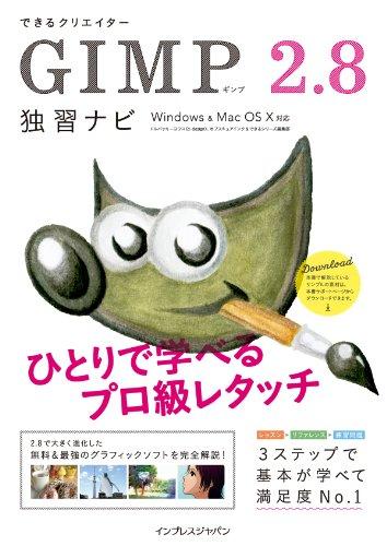 できるクリエイターGIMP 2.8独習ナビ Windows&Mac OS X対応