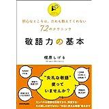 Amazon.co.jp: 敬語力の基本 肝心なところは、だれも教えてくれない72のテクニック 電子書籍: 梶原しげる: Kindleストア
