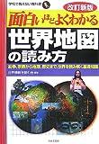 面白いほどよくわかる世界地図の読み方 改訂新版―紛争、宗教から地理、歴史まで、世界を読み解く基礎知識 (学校で教えない教科書)