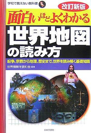 面白いほどよくわかる世界地図の読み方―紛争、宗教から地理、歴史まで、世界を読み解く基礎知識 (学校で教えない教科書)