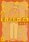 愛と日本語の惑乱 (講談社文庫)