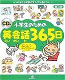 普及版 CD付 小学生のための英会話365日