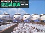 国鉄車両形式集 6 交流系電車 新幹線・特急編 ―栄光の国鉄車両哀惜のエピローグ (6)