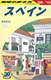 A20 地球の歩き方 スペイン 2009~2010