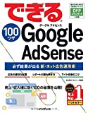 �Ǥ���100�略 Google AdSense ɬ����̤��Ф뿷���ͥåȹ����ѽ�