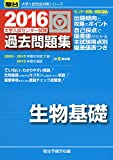 大学入試センター試験過去問題集生物基礎 2016 (大学入試完全対策シリーズ)