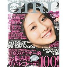 and GIRL (アンドガール) 2013年 08月号 [雑誌]