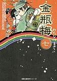 金瓶梅(7) (双葉文庫名作シリーズ)