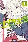 フジキュー!!! ?Fuji Cue's Music?(1) (週刊少年マガジンコミックス)