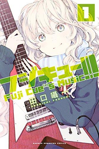 フジキュー!!! 〜Fuji Cue's Music〜(1)