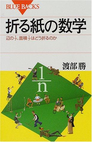 折る紙の数学―辺の1/7、面積1/7はどう折るのか (ブルーバックス)