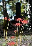 東海道五十三次写真紀行