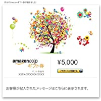 Amazonギフト券- Eメールタイプ - パーティツリー
