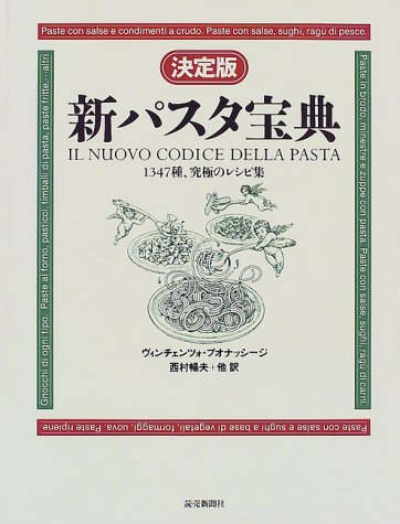 決定版 新パスタ宝典―1347種、究極のレシピ集