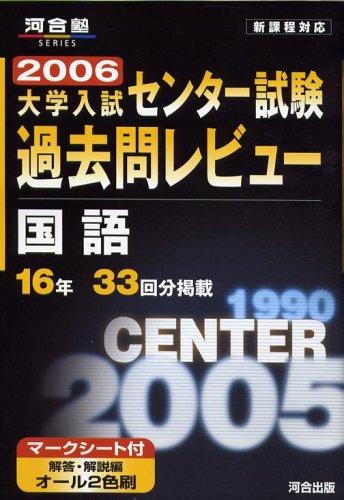 大学入試センター試験過去問レビュー国語―16年33回分掲載 (2006) (河合塾SERIES)