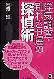 浮気調査・別れさせ屋の探偵術 (Yell books)