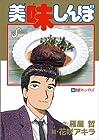 美味しんぼ 第44巻 1994-05発売