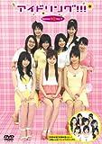 アイドリング!!!Season1 DVD BOX 【初回生産限定版】