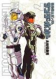 機動戦士ガンダム サンダーボルト7 カレンダー&ネーム付き限定版: ビッグコミックススペシャル (特品)
