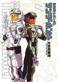 機動戦士ガンダム サンダーボルト7 カレンダー&ネーム付き限定版: ビッグコミックススペシャル