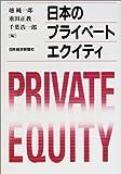 日本のプライベート・エクイティ