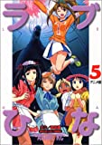 ラブひな 5―アニメ版 (アニメコミックス)