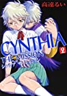 CYNTHIA THE MISSION 第2巻