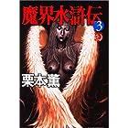 魔界水滸伝〈3〉 (ハルキ・ホラー文庫)