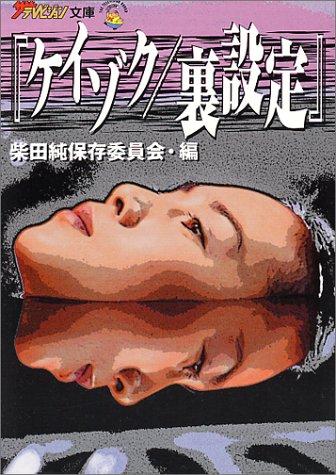 ケイゾク/裏設定 (ザテレビジョン文庫)