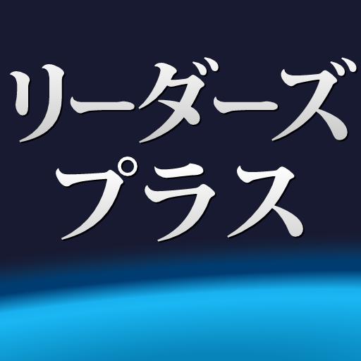 リーダーズ・プラス英和辞典アプリ★SALE★【ビッグローブ辞書】