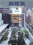 新建築(2005年9月号)