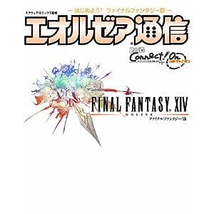 ファイナルファンタジーXIV エオルゼア通信 ~はじめよう! FFXIV~