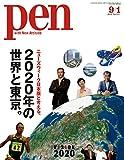 Pen (ペン) 『特集 ニューズウィーク日本版と考える、2020年の世界と東京。』〈2016年 9/1号〉 [雑誌]