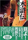 水滸伝 (1) (MF文庫)