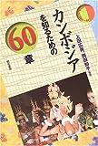 カンボジアを知るための60章 (エリア・スタディーズ)(上田 広美/岡田 知子)