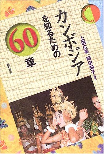 カンボジアを知るための60章 エリア・スタディーズ