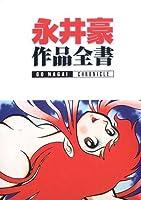 永井豪作品全書―永井豪クロニクル
