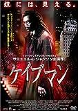 ケイブマン [DVD]