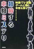 越境する本格ミステリ—映画・TV・漫画・ゲームに潜む本格を探せ!